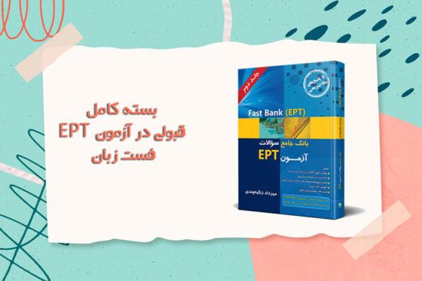 بسته کامل EPT ویرایش 1400