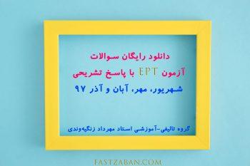 ept-test-kamel-tashrihi-free