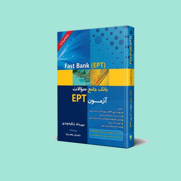 Fast Bank EPT بانک سوالات ای پی تی تشریحی – جلد اول