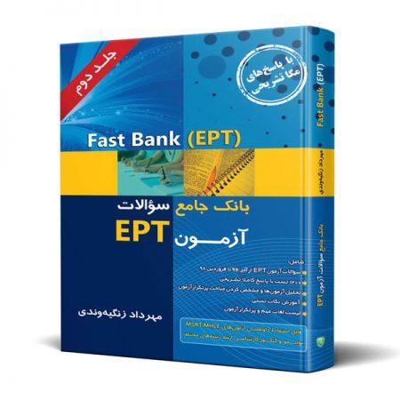 کتاب نمونه سوالات آزمون EPT با پاسخ تشریحی - جلد دوم فروردین ۹۸