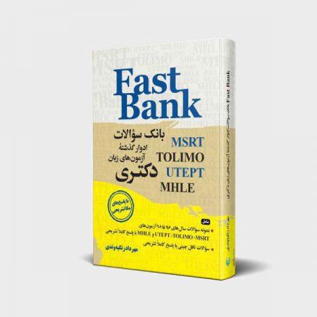 بانک سوالات MSRT و ... با پاسخ تشریحی