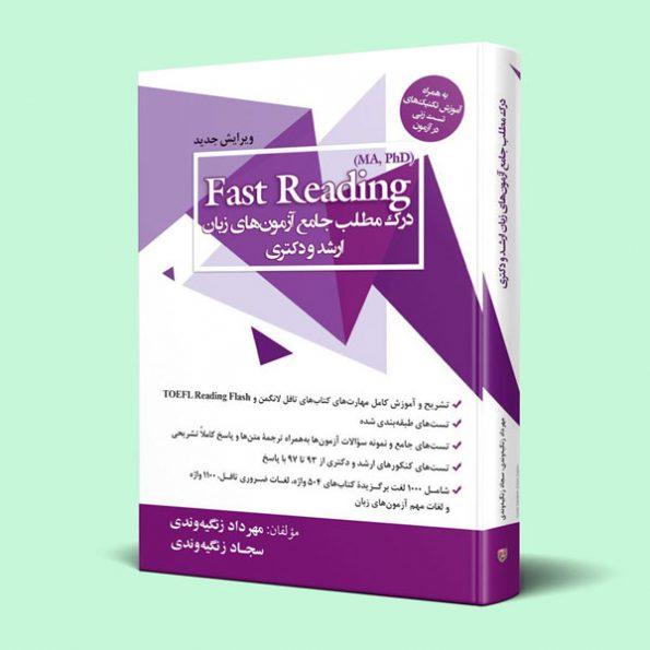 درک مطلب جامع زبان آزمونهای ارشد و دکتری