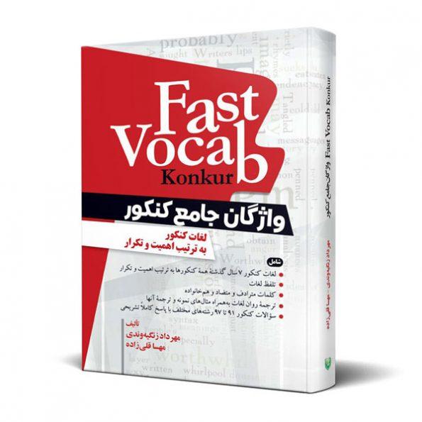 کتاب واژگان جامع کنکور Fast Vocab Konkur