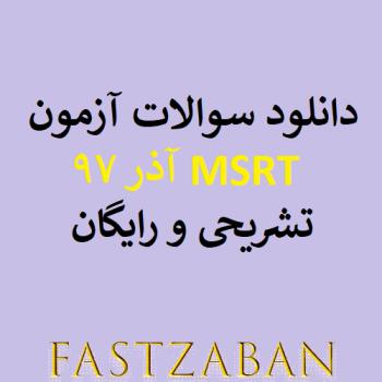 msrt-azar-97-test-tashrihi