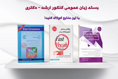 بسته کامل زبان عمومی ارشد و دکتری