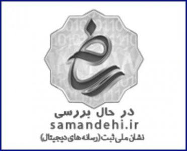 لوگوی ساماندهی فست زبان