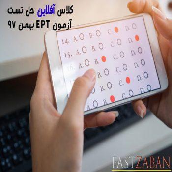 ept-class-offline-test-bahman97