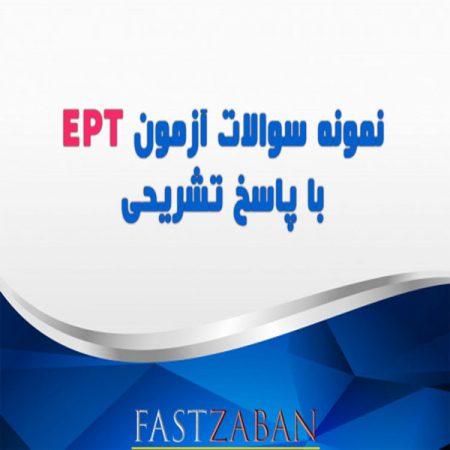 دانلود سوالات آزمون EPT اسفند ۹۷ با پاسخ تشریحی رایگان