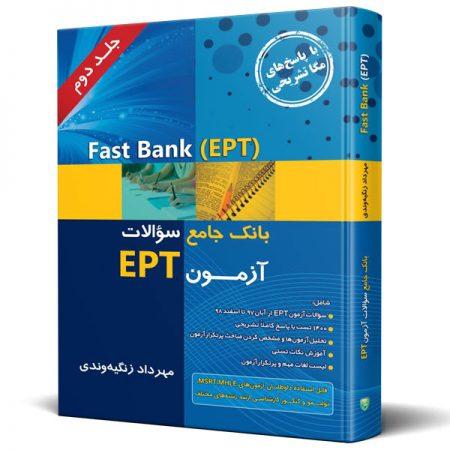 بانک سوالات EPT ویرایش 99