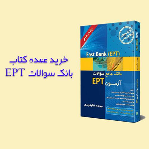 خرید عمده کتاب بانک سوالات EPT