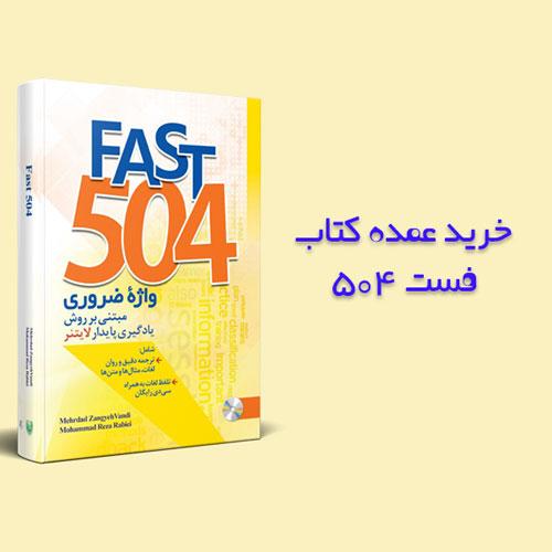 خرید عمده کتاب فست 504