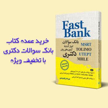 خرید عمده کتاب بانک سوالات زبان دکتری