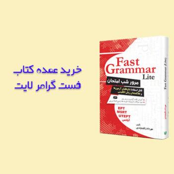 fast-grammar-lite-omdeh