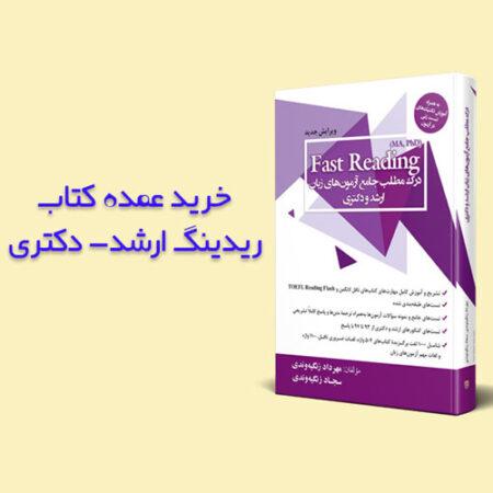 خرید عمده کتاب درک مطلب ارشد و دکتری