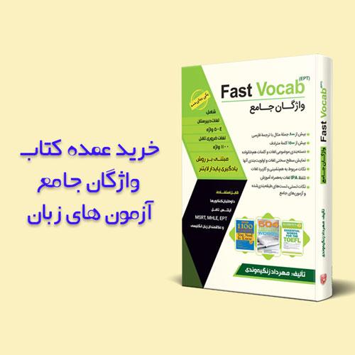 خرید عمده کتاب واژگان جامع آزمون های زبان